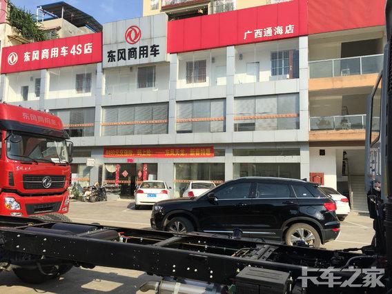 广西通海汽车销售服务有限公司(东风商用)