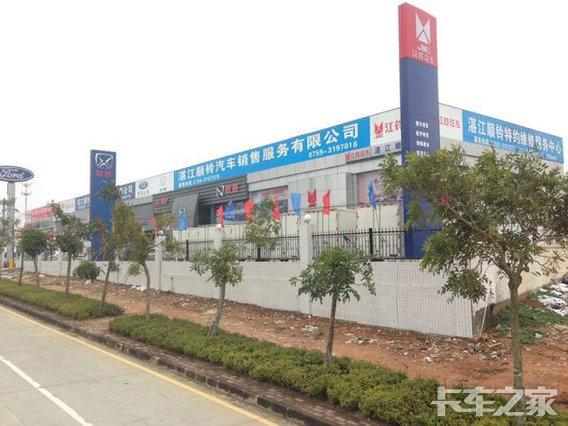湛江顺铃汽车销售服务有限公司