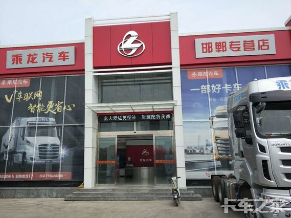 邯郸市世峰汽车贸易有限公司