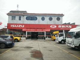 南京勤华庆铃汽车销售服务有限公司