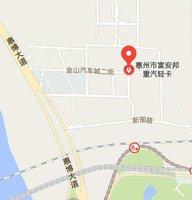 惠州市富安邦汽车贸易有限公司