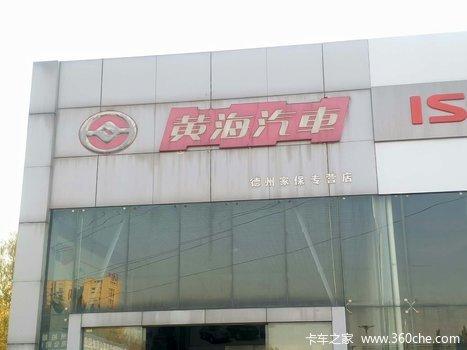 德州家保汽车销售服务有限公司(江淮皮卡)