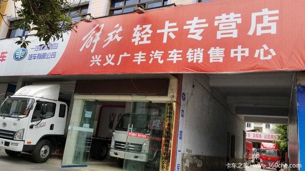 黔西南州广丰汽车销售服务有限公司