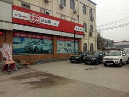 唐山市联盛汽车销售服务有限公司