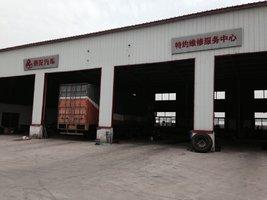 衡水金康源汽车贸易有限公司