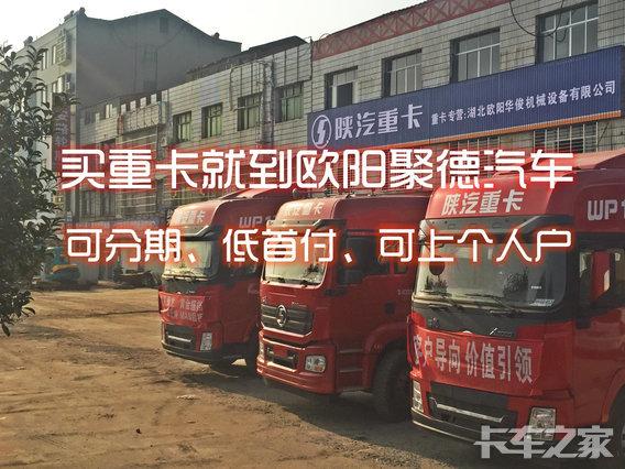 湖北欧阳华俊机械设备有限公司(东风)