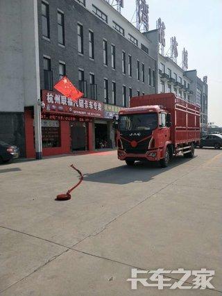 杭州联福汽车销售服务有限公司(江淮格尔发)