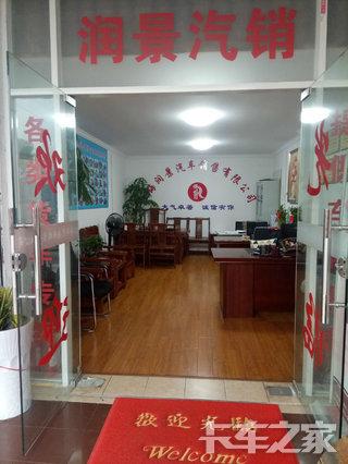 上海润景汽车销售有限公司(格尔发)