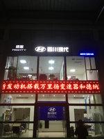 重庆禾久源汽车销售有限公司(上汽跃进)