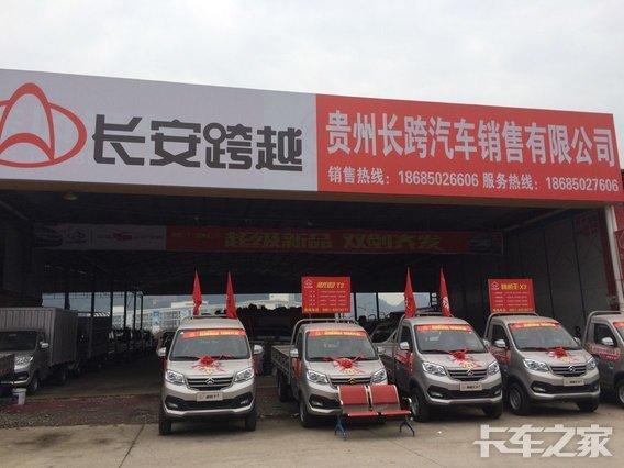 贵州长跨汽车销售有限公司