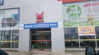 黔南江羚汽车贸易有限公司(都匀)