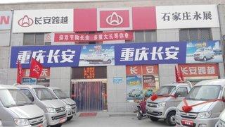 石家庄永展汽车销售有限公司