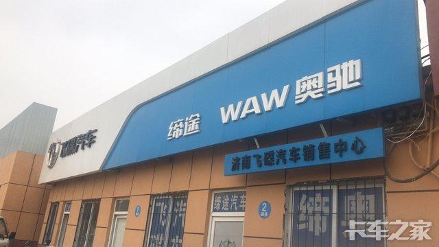 济南唐骏汽车经贸有限公司(飞碟W)