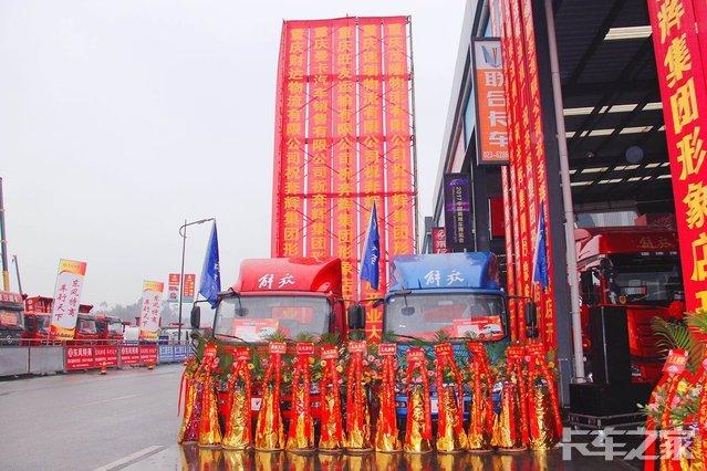 重庆奔辉汽车营销服务有限公司(一汽解放轻卡)