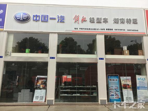 湖南特旺汽车贸易有限公司