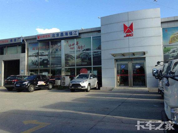 北京昌海福江汽车销售服务有限公司顺义分公司