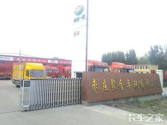 枣庄聚金车辆有限公司