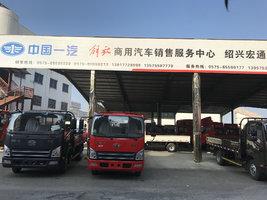 绍兴市宏强汽车贸易有限公司