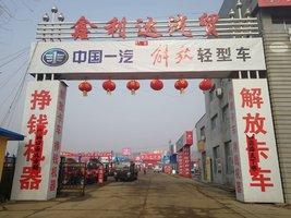 东丰顺达汽车销售有限责任公司