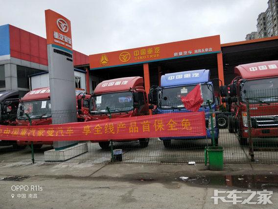 南昌永豪汽车销售服务有限公司