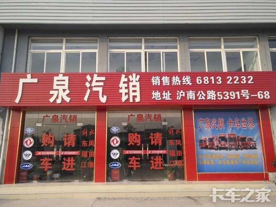 上海广泉汽车销售有限公司
