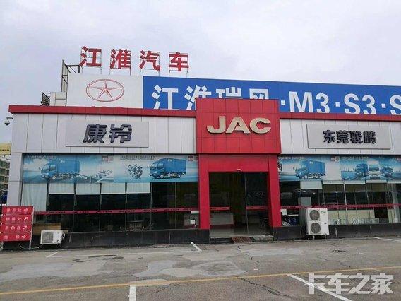 东莞市骏鹏汽车销售服务有限公司(江淮骏铃)