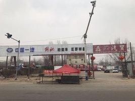 山东巨野祥磊汽车贸易有限公司