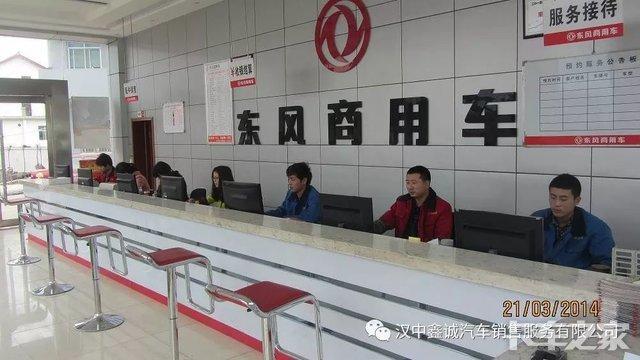 汉中鑫诚汽车销售服务有限公司