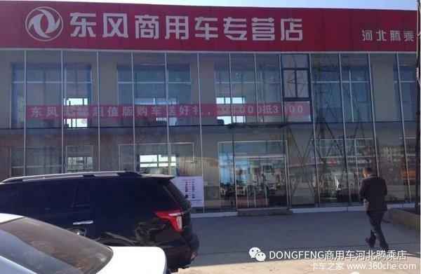 河北腾乘汽车销售服务有限公司