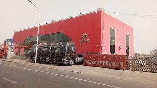 内蒙古名驰汽车销售有限公司