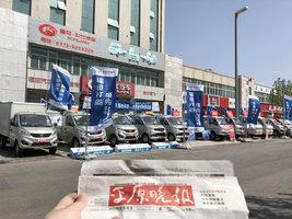 新乡市腾飞汽车销售有限公司(时代汽车)