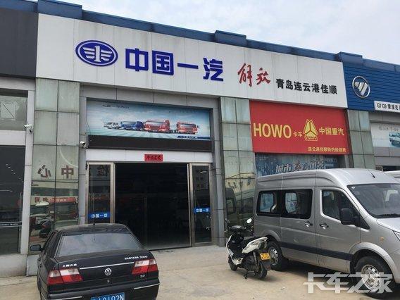 连云港佳顺汽车销售有限公司