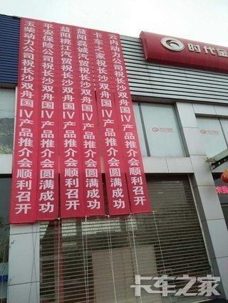湖南航瑞汽车销售服务有限公司(福田瑞沃)