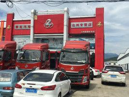 台州市路通汽车贸易有限公司