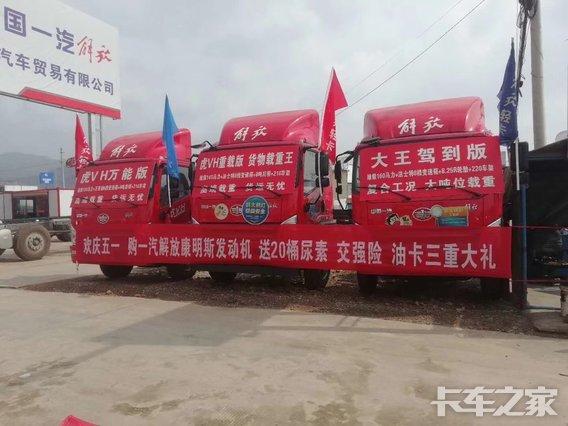 昆明广源汽车销售有限公司(一汽解放轻卡)