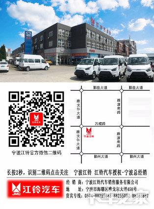 宁波江铃汽车销售服务有限公司