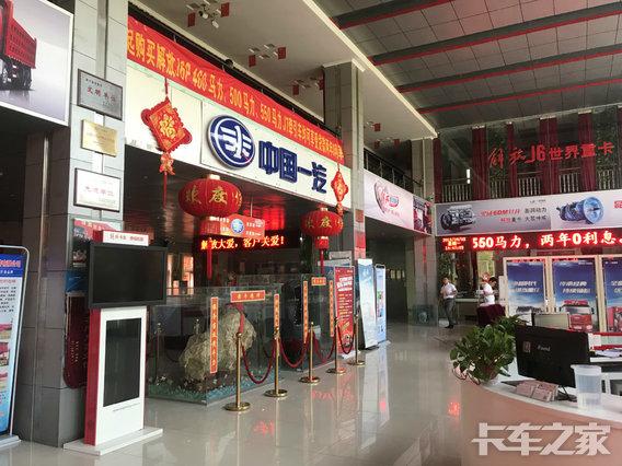 阜阳一汽鑫业汽车贸易有限公司