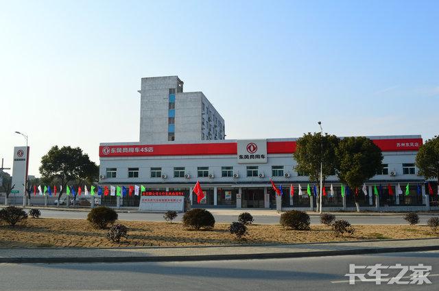 苏州东风汽车销售服务有限公司