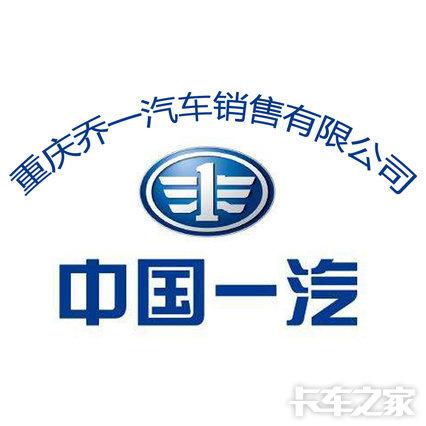 重庆乔一汽车销售有限公司