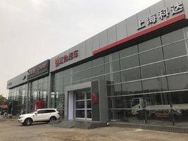 上海科达徐州汽车销售服务有限公司