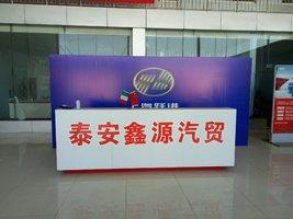 泰安市鑫源汽车贸易有限公司