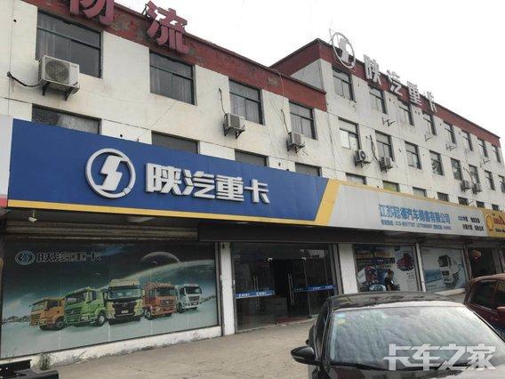 江苏冠德汽车销售有限公司