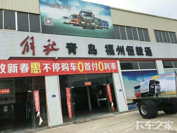 福州恒毅通汽车销售有限公司