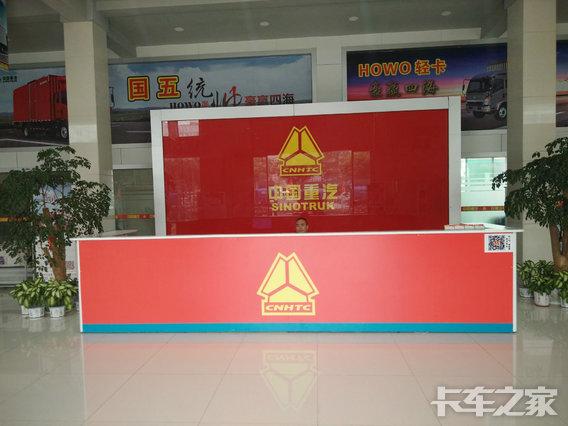 广州市安重汽车销售服务有限公司(重汽HOWO轻卡4S店)