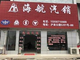 上海海航汽车销售有限公司
