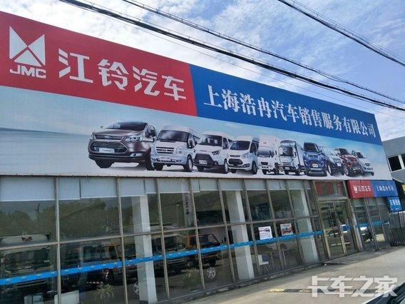 上海浩冉汽车销售服务有限公司
