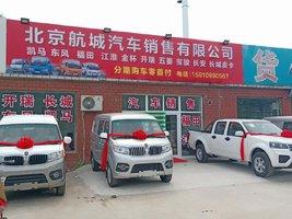 北京航诚佳业汽车销售有限公司(凯普特)