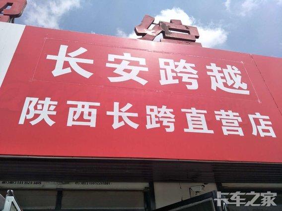 陕西长跨汽车销售服务有限公司