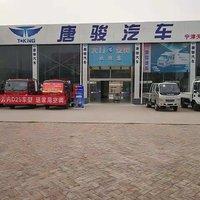 宁津县天力农业机械有限公司(唐骏汽车)