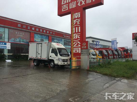 南充吉峰汽车销售服务有限公司(福田时代)